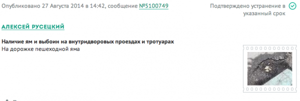 Снимок экрана 2014-10-02 в 1.58.17