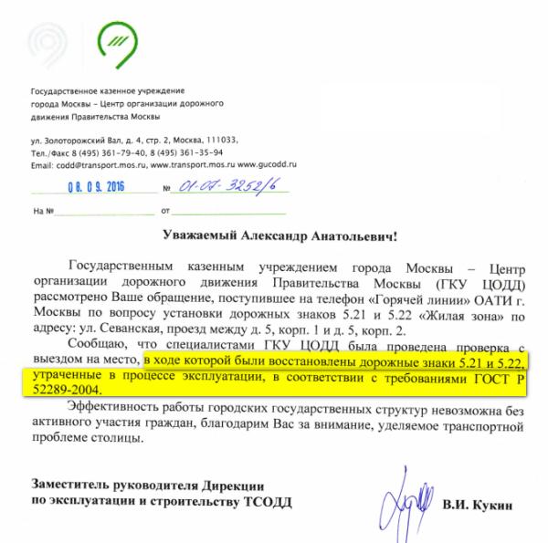 карта москвы с улицами и домами проложить маршрут на автомобиле от и до золоторожский вал 4а