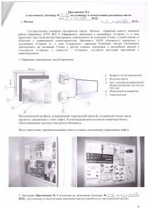 приложение стр 5
