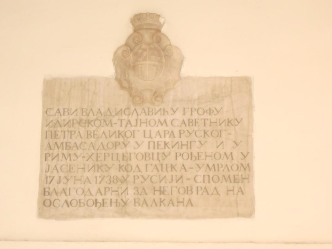Мемориальная доска Саве Владиславичу