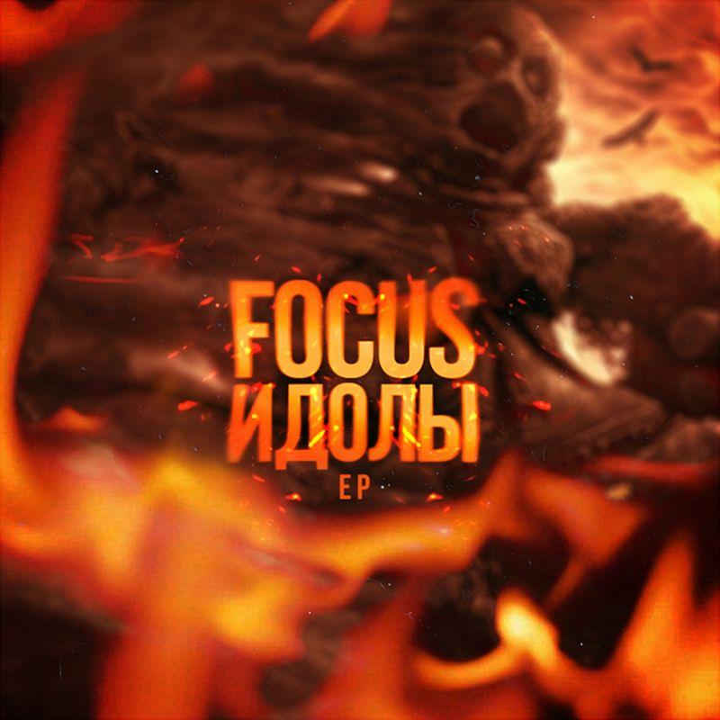 Focus - Подземный переход