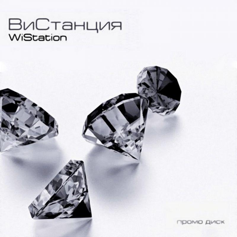 ВиСтанция - Промо диск