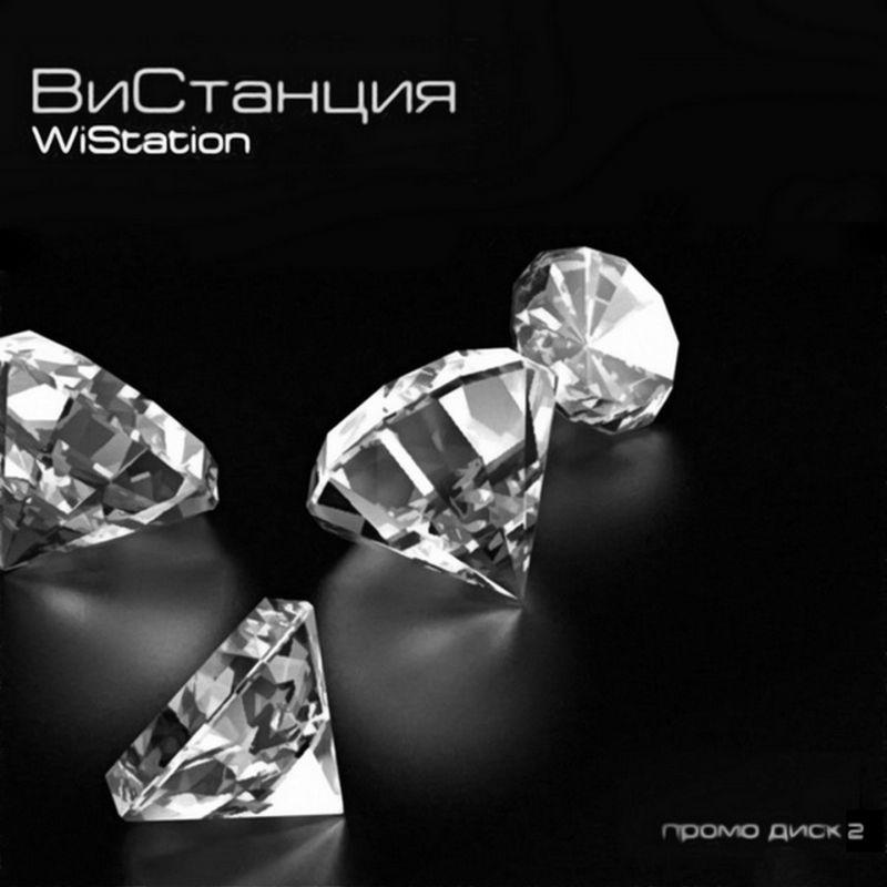 ВиСтанция - Промо диск 2