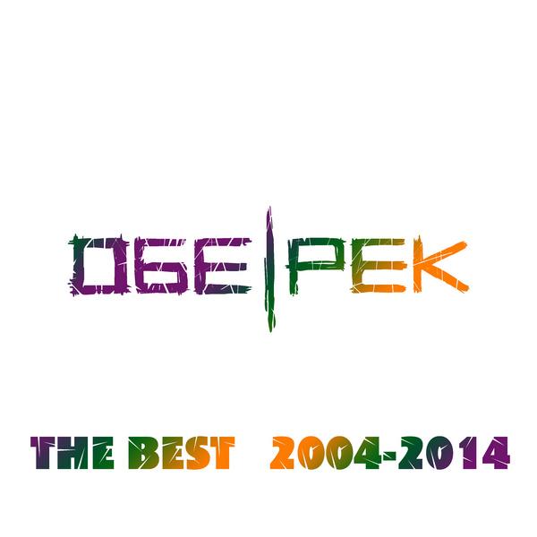 Обе-Рек - The Best - обложка