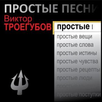 Виктор Троегубов - 2015 - Простые песни sm.jpg