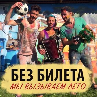 Без Билета - Мы вызываем лето (cover) sm.jpg