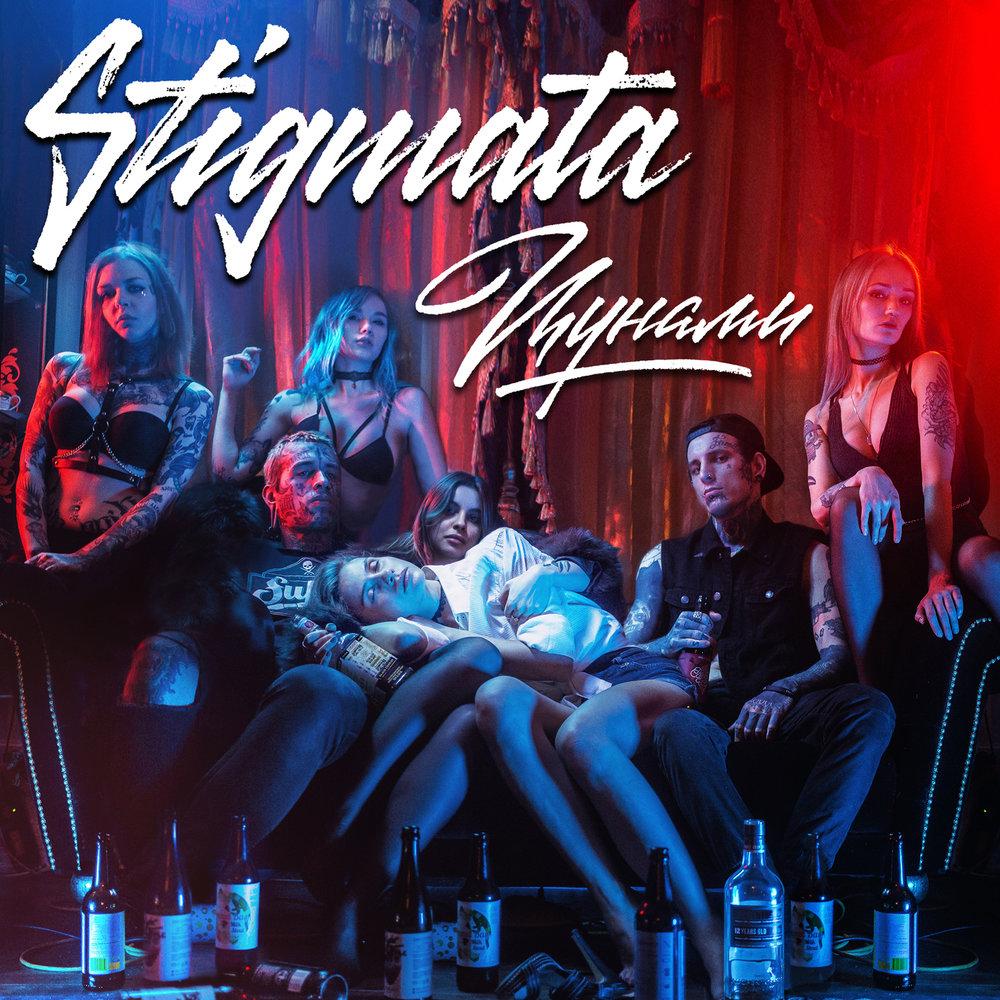 Stigmata - Цунами.jpg