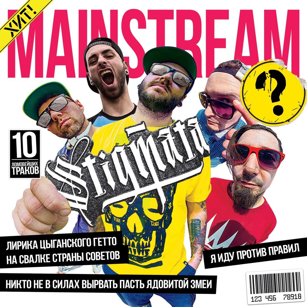 Stigmata - Mainstream - cover.jpg