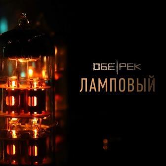Обе-Рек - Ламповый sm.jpg