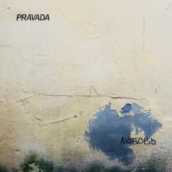 PRAVADA - 2018 - Любовь (Single) - cf - 600px.jpg