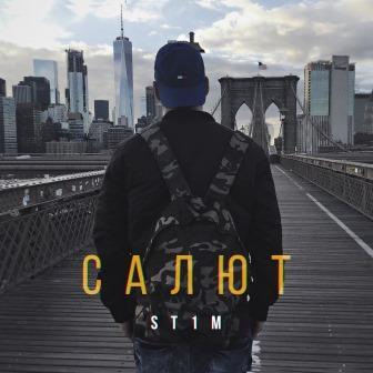 ST1M - Салют - COVER sm.JPG