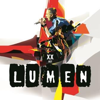 Lumen - XX лет -  Cover JPG sm.jpg