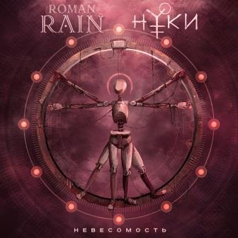 Roman Rain feat. Нуки - Невесомость - сингл.jpg