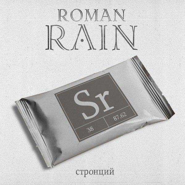 Roman Rain - 2018 - Стронций - cf - 600px.jpg