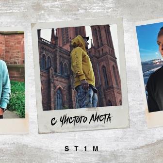 ST1M - С чистого листа (cover) sm.jpg