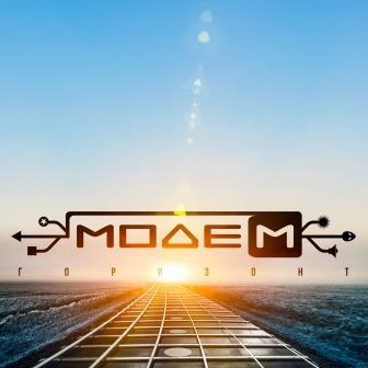 МодеМ - Горизонт - COVER sm.jpg