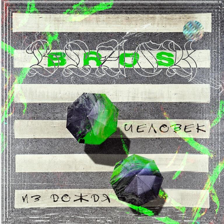Black Bros. - Человек из дождя - cover sm.jpg