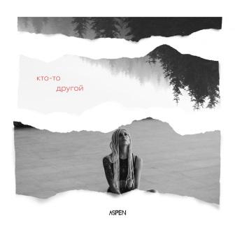 Aspen - Кто-то другой - cover sm.jpg