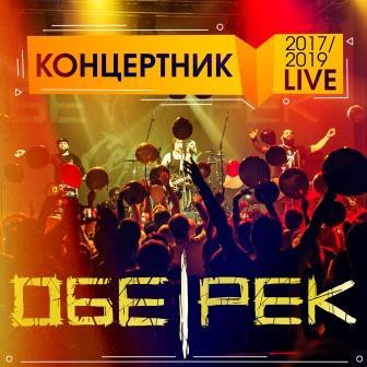 Обе-Рек - Концертник - cover sm.jpg