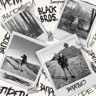 Black Bros. - Запрети - sm.jpg