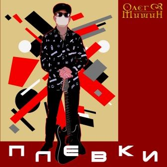 Олег Мишин - Плевки - cover sm.jpg
