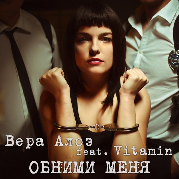 Vera Aloe - cover Obnimi menya