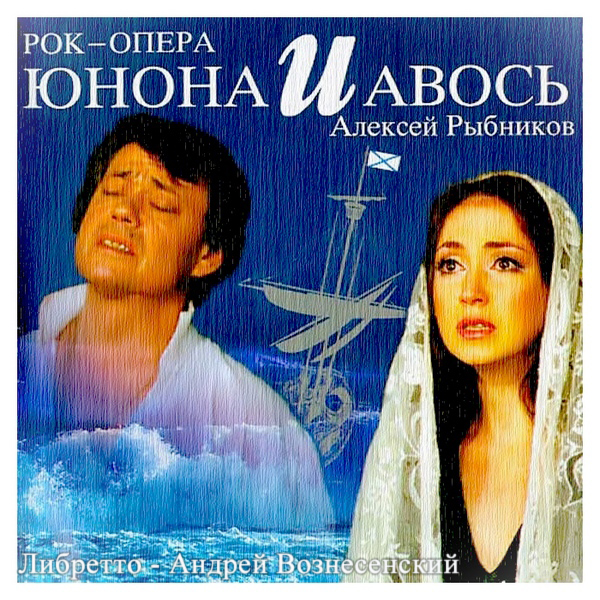 Юнона и Авось OST cover sm