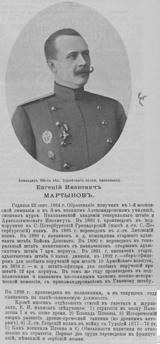 Мартынов_Евгений_Иванович,_из_-Разведчик-_№732_1904г.jpg