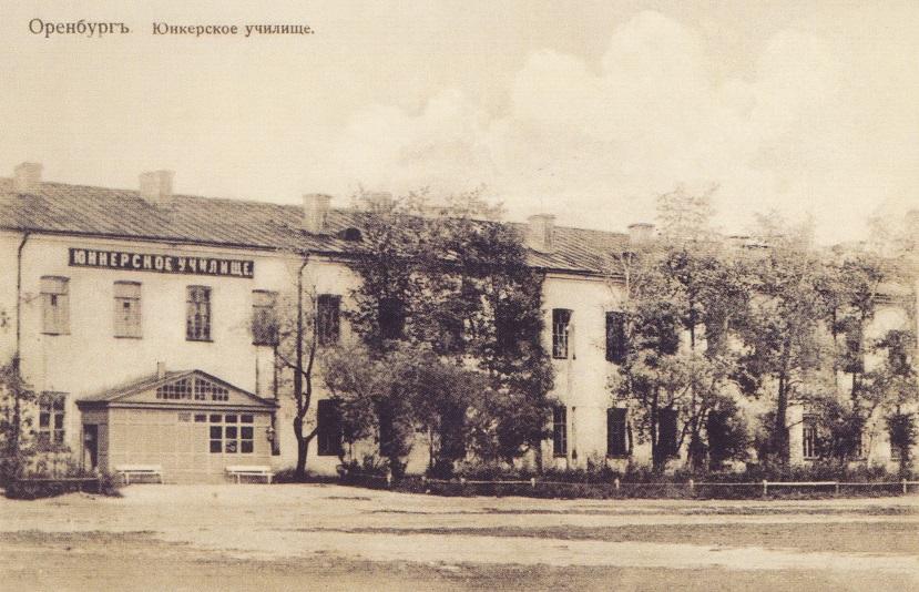 Оренбургское_казачье_училище.jpg