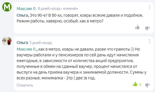"""(АО """"Трансинжстрой"""" - приватизирован.)"""