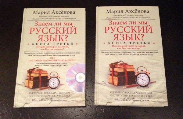Две книги