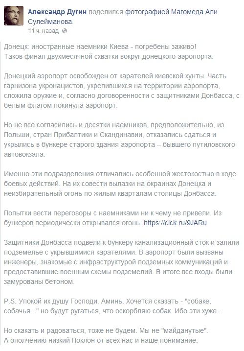 дугин-1