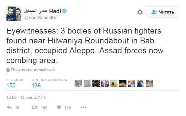 В Алеппо обнаружили тела трех ихтамнет.