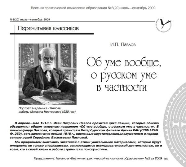 Павлов о русском уме