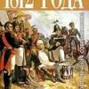 Народное ополчение в 1812 г.jpg