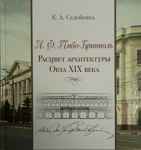 Презентация_книги_К_Седойкиной.jpg