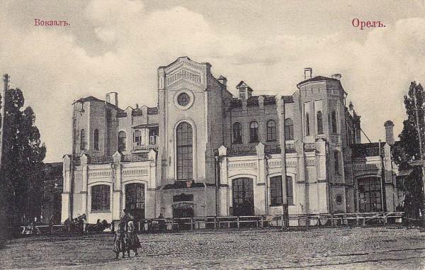 Вокзал Орел.jpg