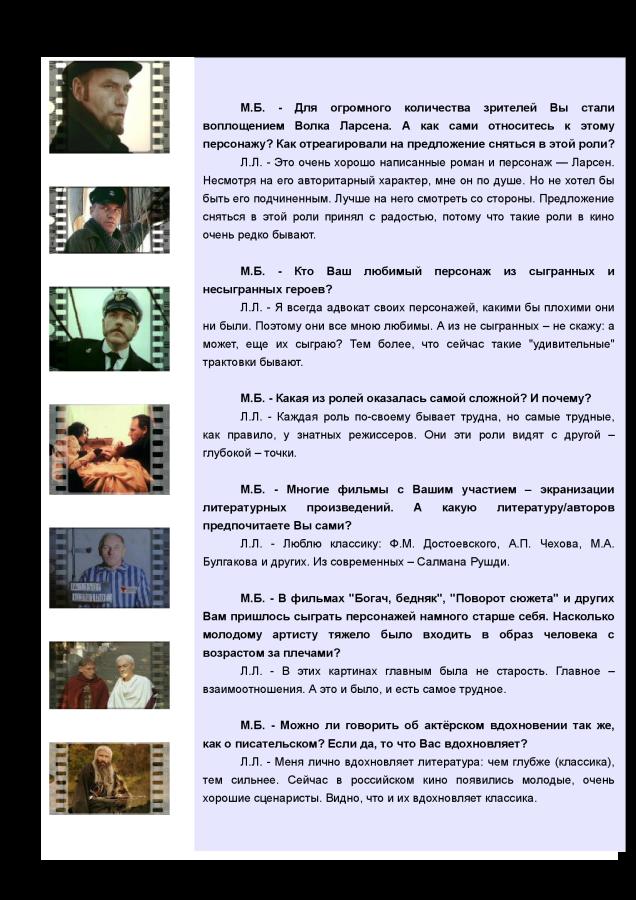Интервью ЛЛ - 3