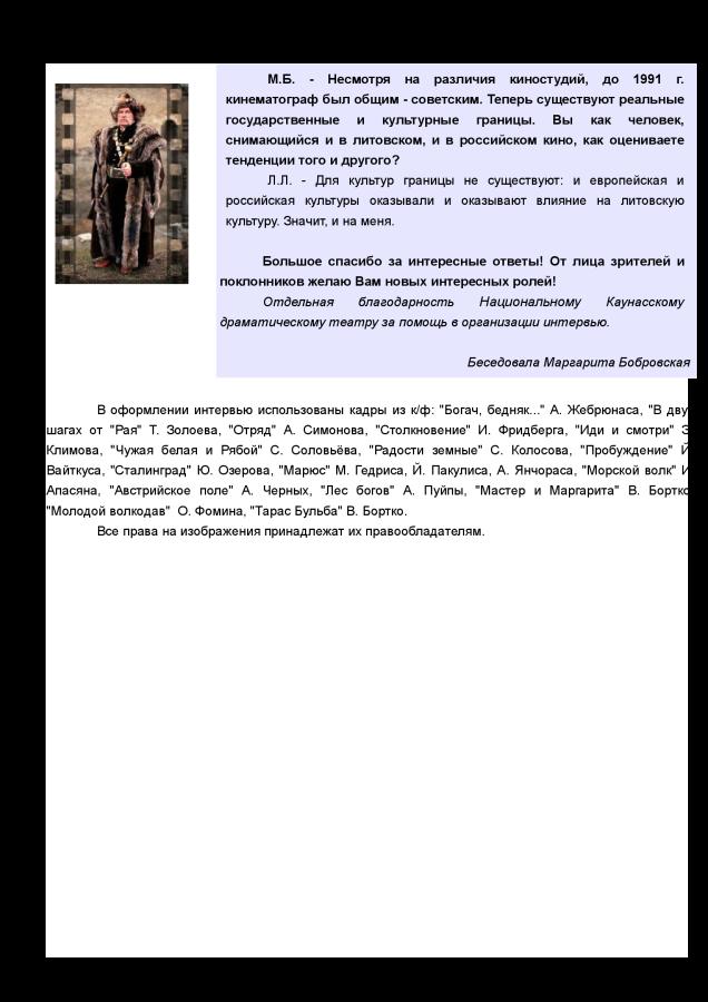 Интервью ЛЛ - 4 (нов)