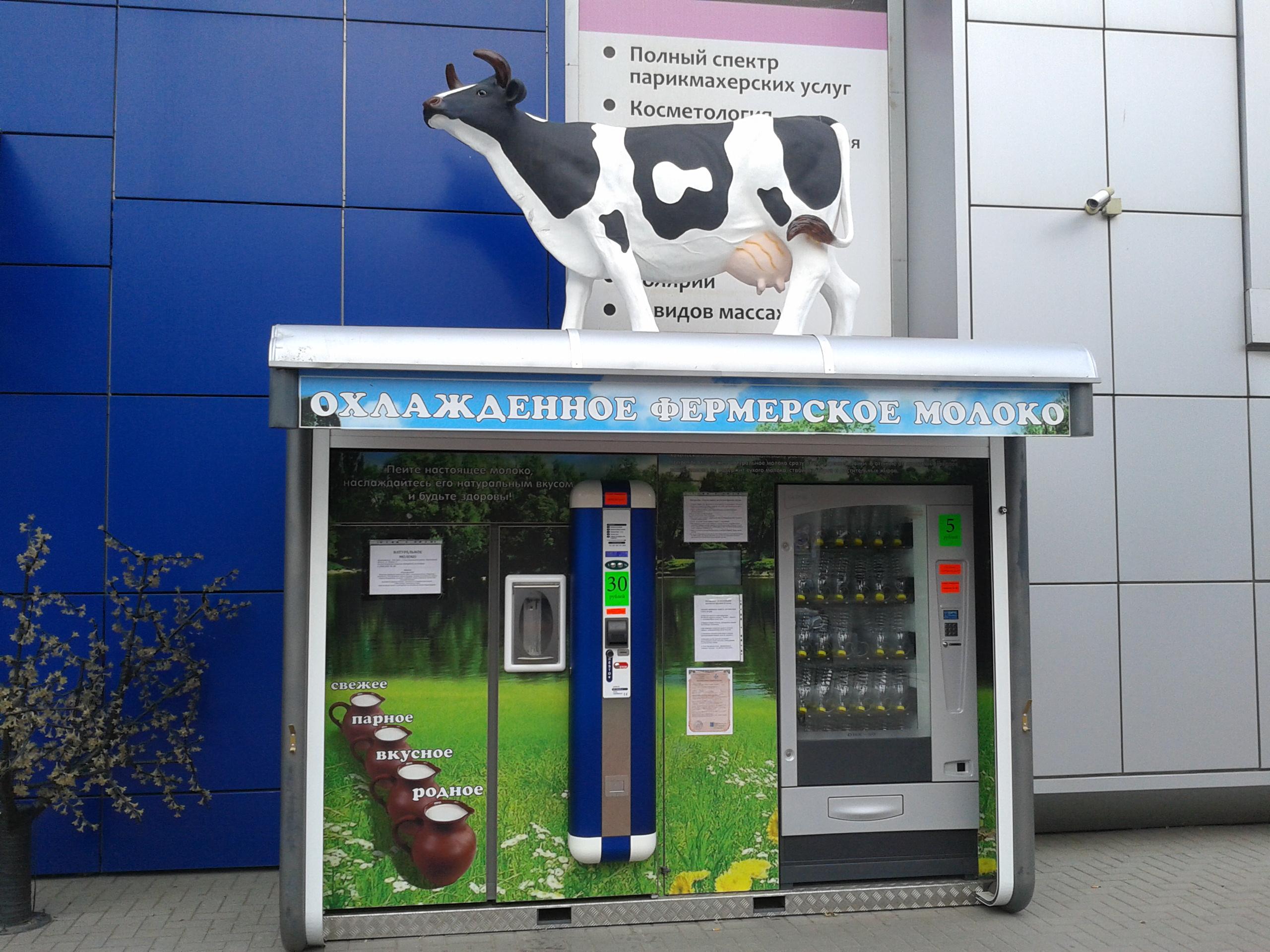 Автомат продажи молока