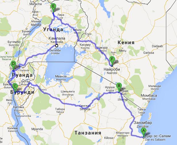Маршрут Восточная Африка