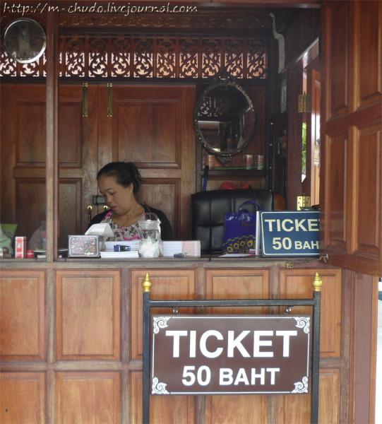 Ват Арун. Билетная касса.
