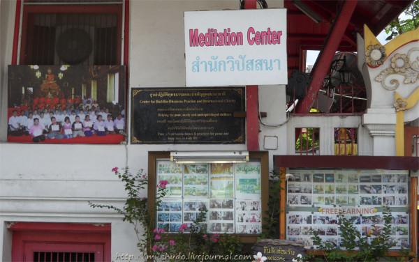 Ват Арун. Центр медитации для детей