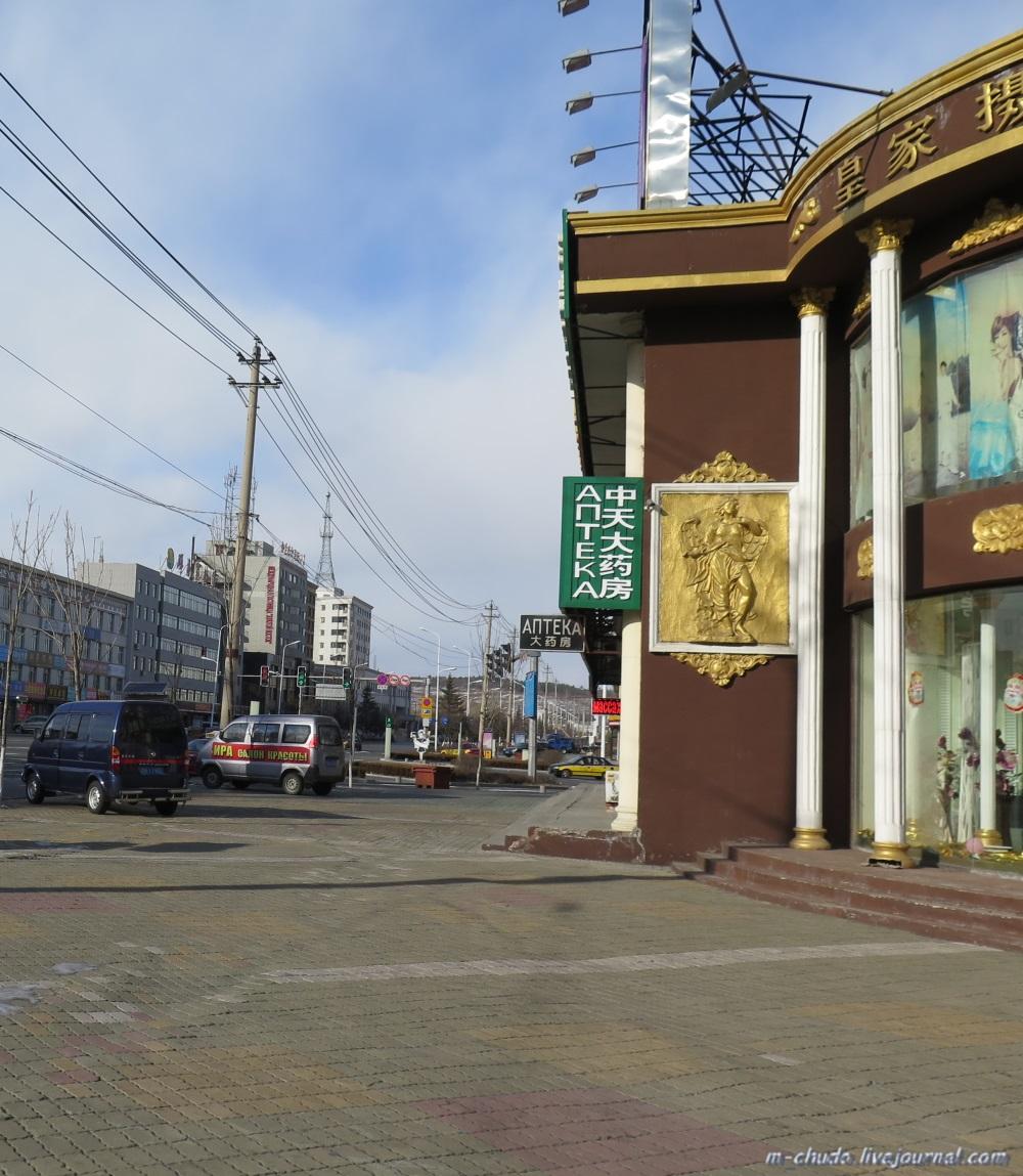 Русская аптека у Риты