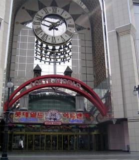 Вход в Lotte World