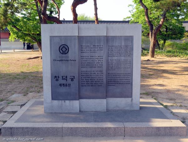 502_ChangdeokgungPalace