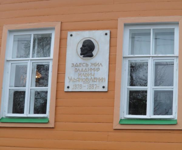 Ульяновск дом Ленина