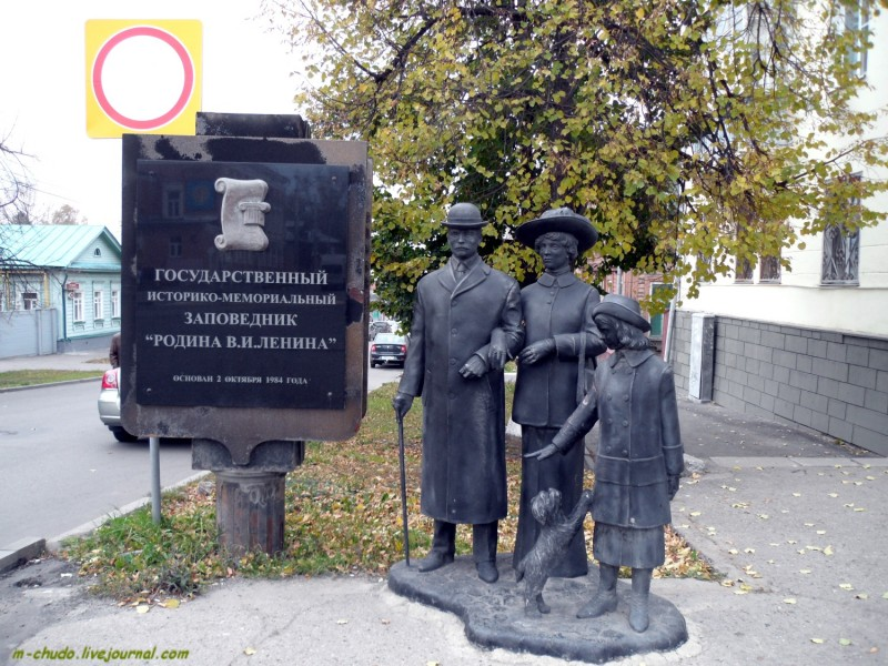 Ульяновск, музей-заповедник родина Ленина.