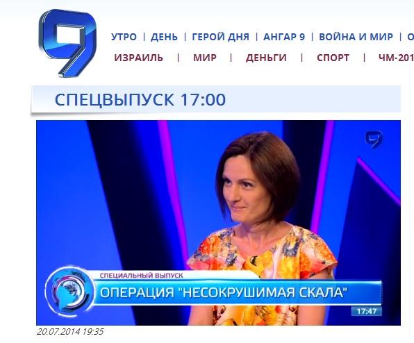 Эфир 20 июля -2014
