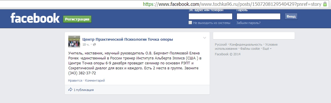 Фейсбук 3 декабря 2014